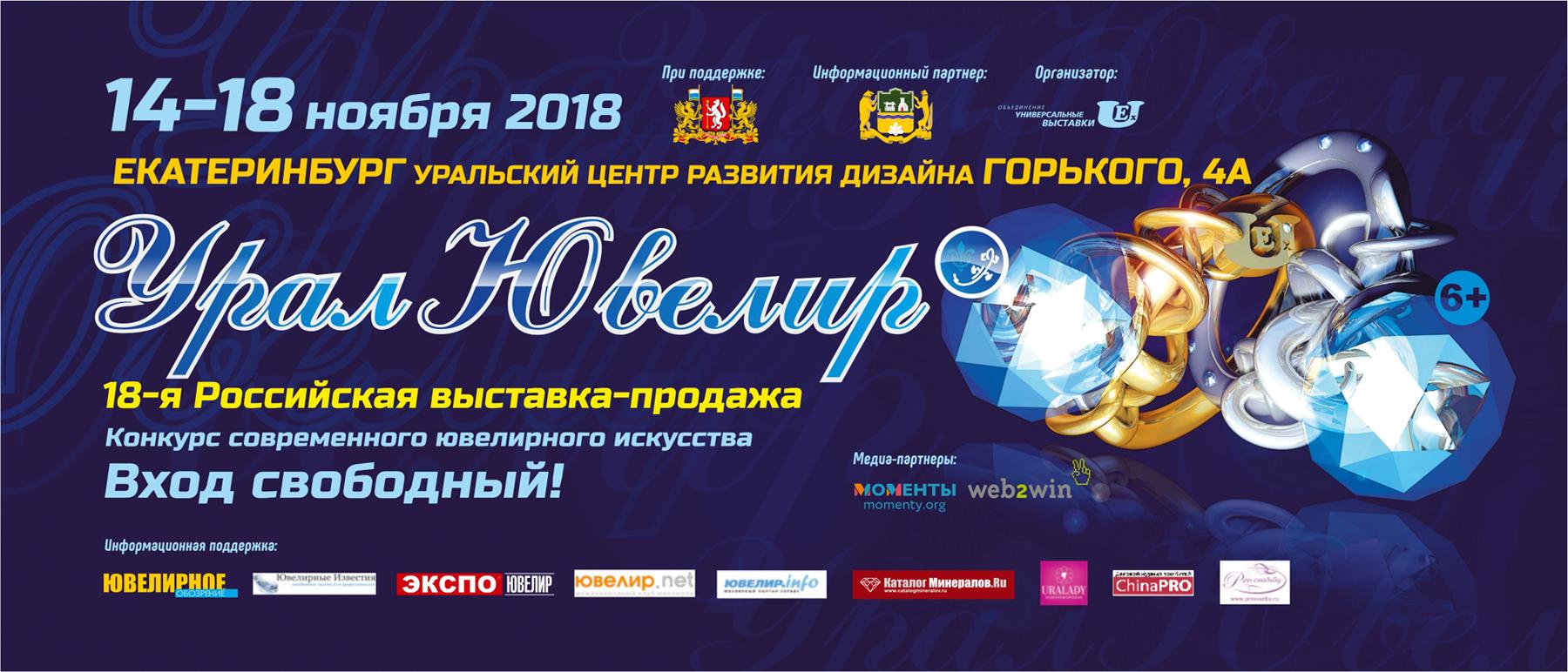 Старейшая отраслевая ювелирная выставка столицы Урала - одна из самых  известных и авторитетных региональных ювелирных экспозиций в России. За 18  лет своего ... f4d22339b89